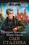 Борис Орлов, Андрей Земляной - Сын Сталина