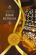 Абульфазль Хошманеш - Язык Корана