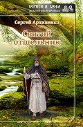 Сергей Архипенко -Святой отшельник (сборник)