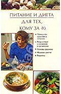 Юлия Виноградова - Питание и диета для тех, кому за 40