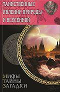 Сергей Минаков -Таинственные явления природы и Вселенной