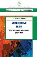 Елена Дуненкова - Инновационный бизнес. Стратегическое управление развитием
