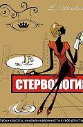 Евгения Шацкая -Стервология. Уроки красоты, имиджа и уверенности в себе для стервы