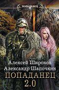 Александр Игоревич Шапочкин -Попаданец 2.0