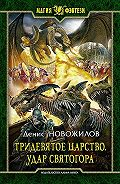 Денис Новожилов -Тридевятое царство. Удар Святогора
