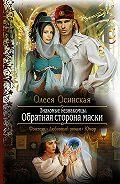 Олеся Осинская - Знакомые незнакомцы. Обратная сторона маски