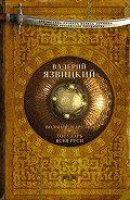 Валерий Язвицкий - Вольное царство. Государь всея Руси