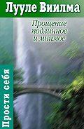 Лууле Виилма - Прощение подлинное и мнимое: Книга гордости и стыда