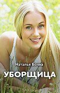 Наталья Бочка -Уборщица. Женский роман