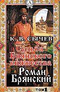 Сычев К. В. -Роман Брянский