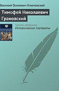 Василий Ключевский -Тимофей Николаевич Грановский