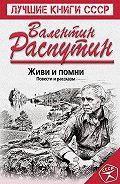 Валентин Распутин -Живи и помни. Повести и рассказы