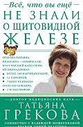 Надежда Мещерякова -Все, что вы еще не знали о щитовидной железе