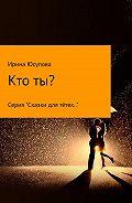 Ирина Юсупова -Кто ты?
