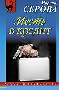 Марина Серова - Месть в кредит