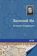 Василий Ян -В песках Каракума