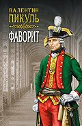 Валентин Пикуль -Фаворит. Книга первая. Его императрица. Том 1
