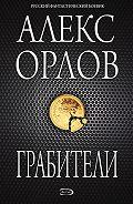 Алекс Орлов - Грабители