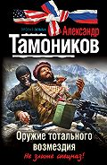 Александр Тамоников -Оружие тотального возмездия