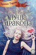 Евгения Витушко -Душа Дракона
