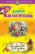 Дарья Калинина -Без штанов – но в шляпе