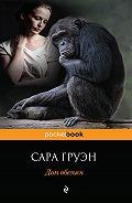 Сара Груэн -Дом обезьян