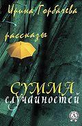 Ирина Горбачева -Сумма случайностей (рассказы)