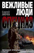 Сергей Зверев - Легионер, пришедший с миром