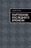 Андрей Карпов -Партизаны последнего времени