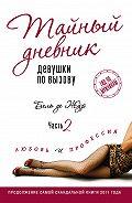 Бель де Жур - Тайный дневник девушки по вызову. Часть 2. Любовь и профессия