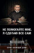 Валентина Ильянкова -Не помогайте мне. Я сделаю все сам. Серия «Созвездие Девы»