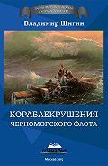 Владимир Шигин -Кораблекрушения Черноморского флота
