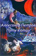 Александр Петров -Путь к отцу (сборник)