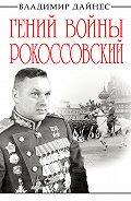 Владимир Дайнес - Гений войны Рокоссовский. Солдатский долг Маршала