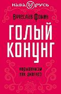 Вячеслав Фомин -Голый конунг. Норманнизм как диагноз