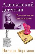 Наталья Борохова -Предсказание для адвоката