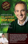 Дэвид Агус -Краткий гид по долгой жизни