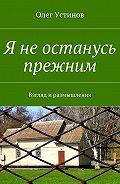 Олег Устинов -Я неостанусь прежним. Взгляд иразмышления