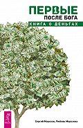 Любовь Морозова, Сергей Морозов - Первые после Бога. Книга о деньгах