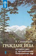 Валентин Свенцицкий -Граждане неба. Путешествие к пустынникам Кавказких гор