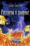 Андрей Ангелов -Рассказы о дьяволе
