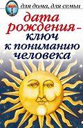 Ирина Некрасова -Дата рождения – ключ к пониманию человека