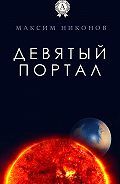 Максим Никонов -Девятый портал