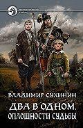 Владимир Сухинин -Два в одном. Оплошности судьбы