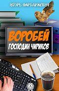 Игорь Фарбаржевич -Воробей господин Чириков