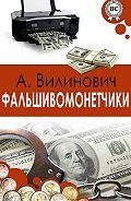 Анатолий Вилинович -Фальшивомонетчики
