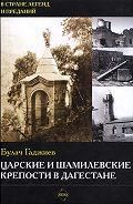 Булач Гаджиев - Царские и шамилевские крепости в Дагестане