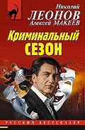 Николай Леонов -Криминальный сезон