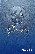 Владимир Ильич Ленин - Полное собрание сочинений. Том 15. Февраль ~ июнь 1907
