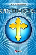 О. Дорошенко - Христианство